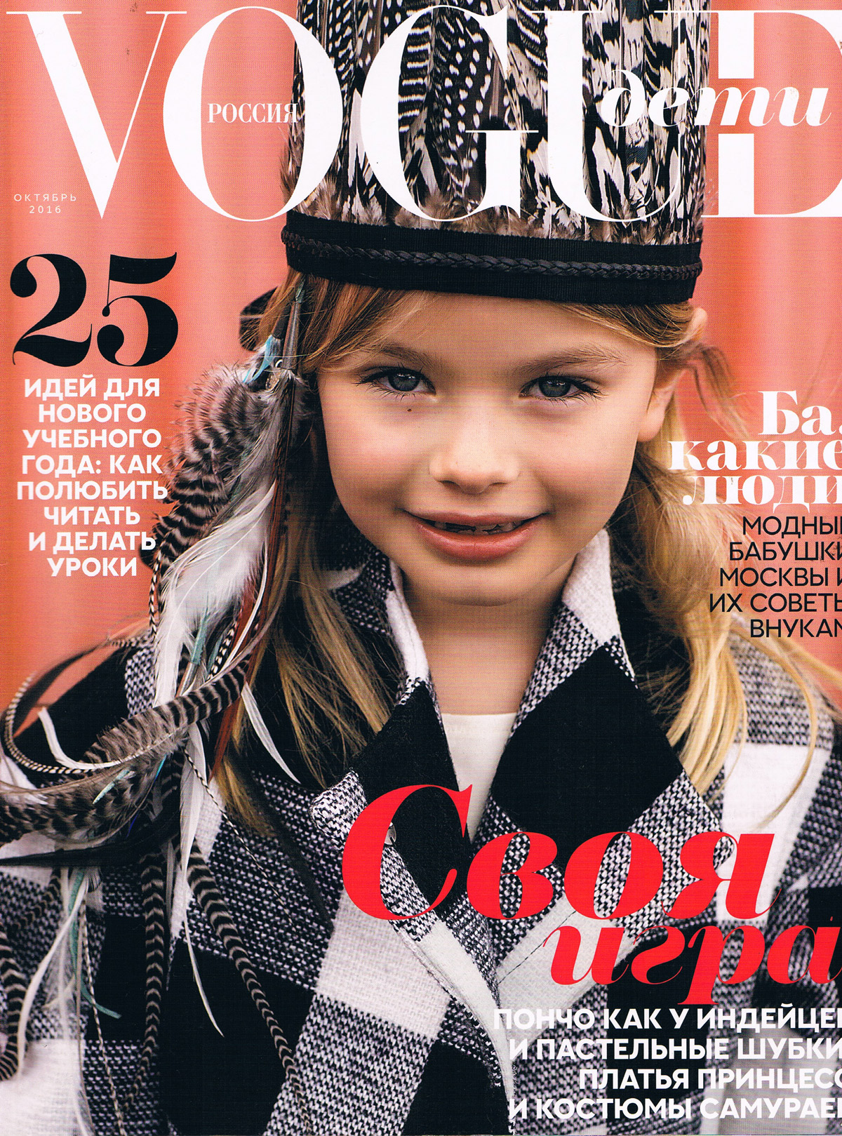 Vogue Russia Octobre 2016